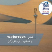 waterseer ASSYMBLY with CATIA-min